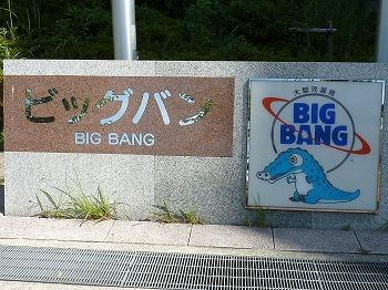 ビッグバン